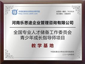 河南乐思途企业管理咨询有限公司