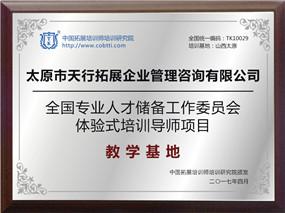 太原市天行拓展企业管理咨询有限公司