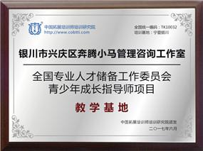 银川市兴庆区奔腾小马管理咨询工作室